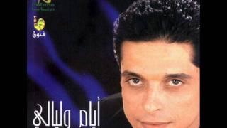 مازيكا Amer Mounib _ 3asheq تحميل MP3
