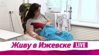 В Ижевске открыли 7-й центр гемодиализа