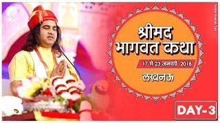 Shrimad Bhagwat Katha  Day 3  Lucknow