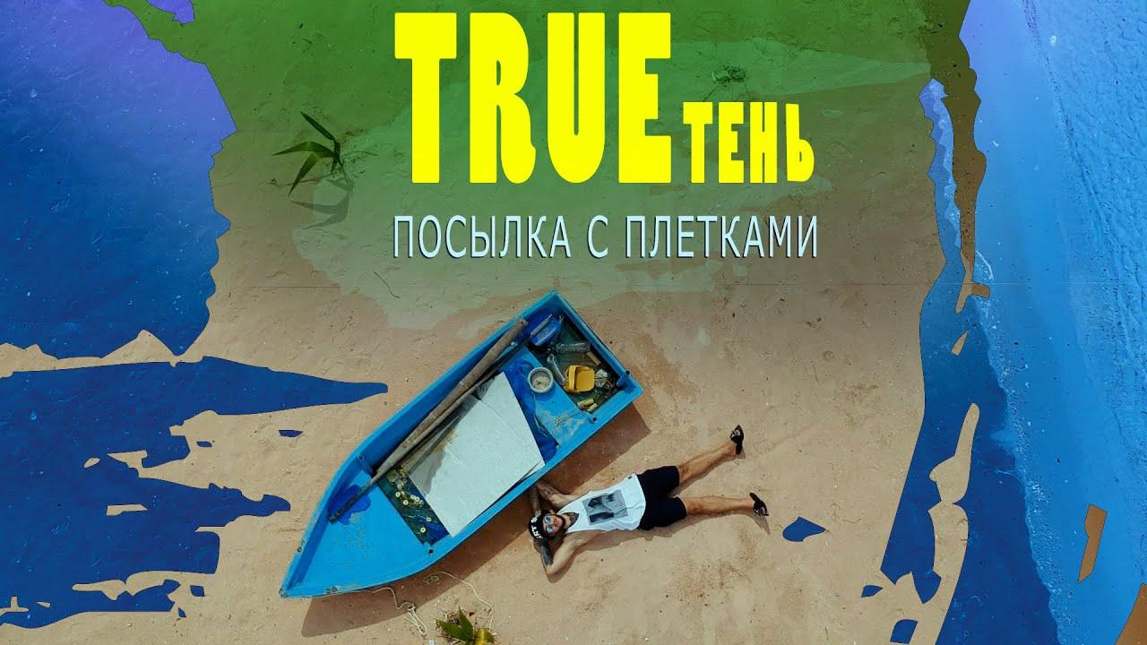 TRUEтень — Посылка с плётками