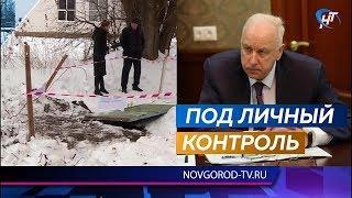 Александр Бастрыкин взял дело о гибели ребенка в Волоте под личный контроль