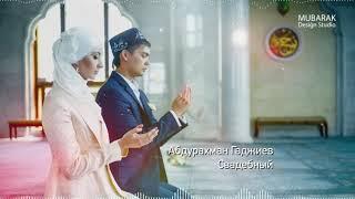 Абдурахман Гаджиев (свадебный 2019)