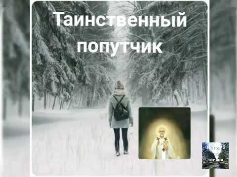 Таинственный попутчик. Новые чудеса святого Николая Чудотворца.