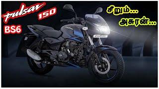 2020 BAJAJ PULSAR 150 BS6 | Official News!!!