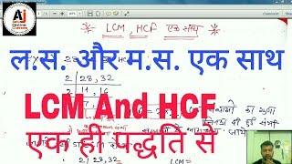 LCM & HCF In One Method ( ल.स. और म.स. एक साथ निकाले )
