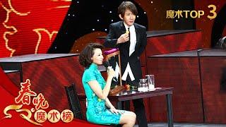 [2012年春晚]魔术:《幻镜》 表演者:刘谦