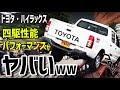 【海外の反応】衝撃!「トヨタ・ハイラックス」の四駆性能パフォーマンスがヤバいw【日本人も知らない真のニッポン】