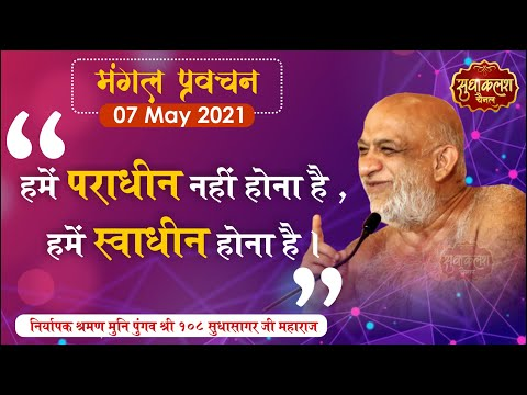 Mangal Pravachan 07 May 2021
