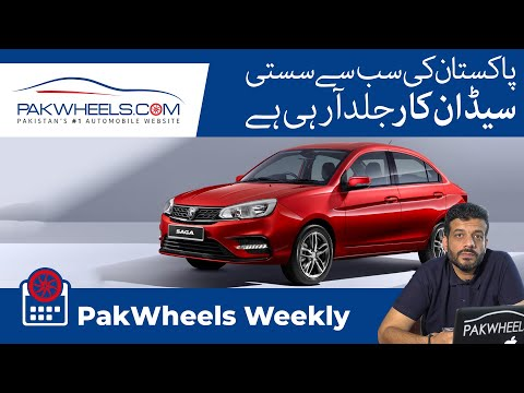 Proton SAGA Coming Soon | MG 3 | Duty Free Car Imports | PakWheels Weekly