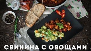 Свинина в томатном соусе с овощами  Мужская Кулинария
