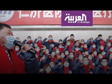 العرب اليوم - شاهد: حشود طبية إلى ووهان لمحاصرة