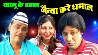 Khalu Ke Bawaal Jainya Kare Dhamaal - Khandesh Full Movie | Asif Albela