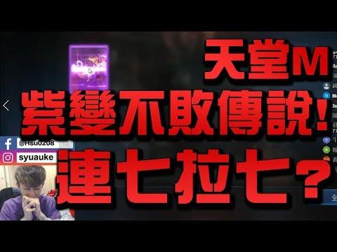 【Hsu】連七拉七!紫變不敗傳說!恭喜海神【殺哥囍】『天堂M』