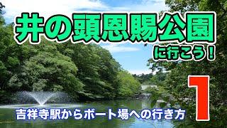 吉祥寺駅からボート場への行き方井の頭恩賜公園に行こう!1