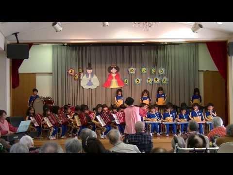 H25年度 アスワン慰問 「アルルの女」 ふじぐみ 明光幼稚園
