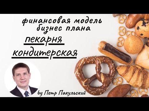 🍰🥖 Бизнес-план пекарни. Бизнес-план кондитерской. Хлеб, булочки, пирожные, торты, как бизнес-идея! 🧁