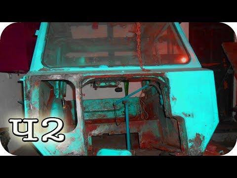 Ремонт кабины трактора МТЗ. Продолжение