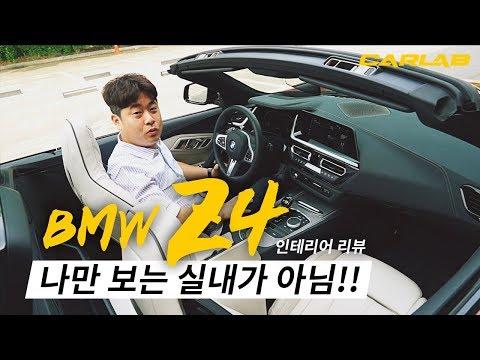 카랩 BMW New Z4