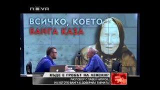 Ванга за гробът на Левски и възходът на България!