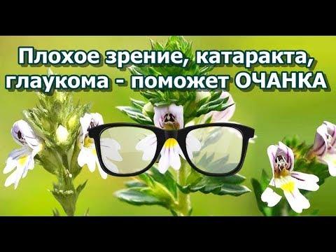 6 зрение операция
