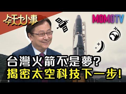 台灣火箭不是夢? 揭密太空科技的下一步!20200107【今天大小事】完整版