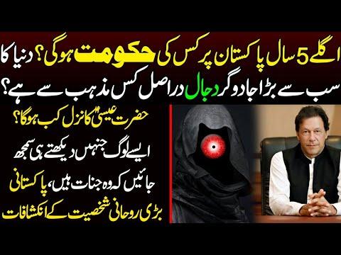 اگلے پانچ سال پاکستان پرکس کی حکومت ہو گی۔دجال کا مذہب کیا ہے:ویڈیو دیکھیں