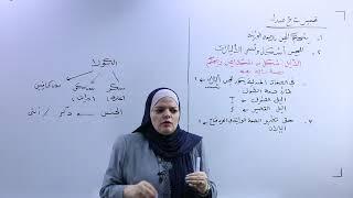 تحميل اغاني تفسير نتائج مندل للمس شيرين أبو السمن MP3