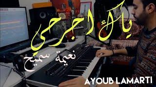 تحميل اغاني الاغنية المغربية الاصيلة والخالدة : ياك اجرحي نعيمة سميح ::: Yak Ajarhi Naima samih MP3