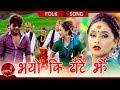 New Lok Dohori Song 2075/2018   Bhayo Ki Dhate Jhai - Damodar Bhandari & Devi Gharti Ft.Karishma