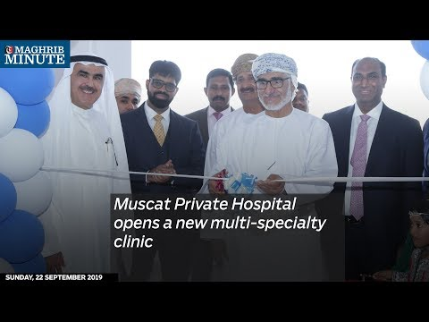 Muscat Private Hospital opens a new multi-specialty clinic