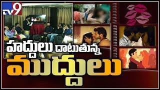 ముద్దు… హద్దు : సినిమాల్లో ముద్దు సీన్లు హద్దులు మీరుతున్నాయా? – TV9 Exclusive Debate