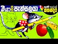 Kids Story in Sinhala -MEEYA SAHA PANSALAYA- Sinhala Children's Cartoon (with ENGLISH subtitles)
