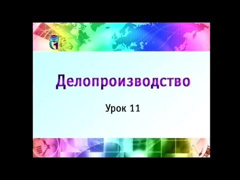 Урок 11. Информационно-справочные документы. Часть 1