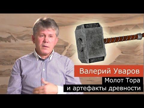 Оберег молот тора купить на украине