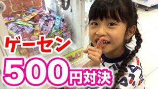双子が500円でクレーンゲーム対決!お菓子何個ずつ取れるかな?