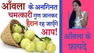 15 Amazing Health And Beauty Benefits Of Amla! Benefits Of Gooseberry, Aamla Ke Fayde, Amla Ke Laabh