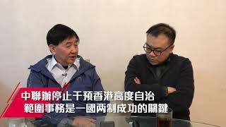 四評西環易主:中聯辦停止干預香港高度自治範圍事務是一國两制成功的關鍵 | 19Jan2020