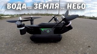 Квадрокоптер 3 в 1.. WLtoys Q353 .. Ездит по земле, плавает по воде и летает в небе! (Sub)