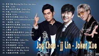 2019 台灣歌手 KTV 星聚點 KKBOX 新歌單曲排行榜 - 最好的歌 | Jay Chou 周杰倫, JJ Lin 林俊傑, Joker Xue 薛之謙