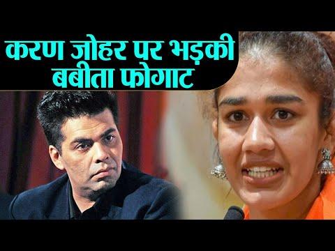 Sushant Singh Rajput मामले में Karan Johar पर भड़की Babita Phogat | Shudh Manoranjan