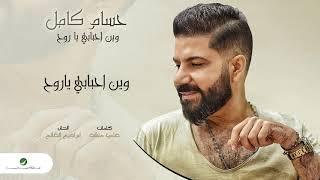 تحميل اغاني Hussam Kamil ... Wein Ahbabi Ya Rooh | حسام كامل ... وين احبابي ياروح MP3
