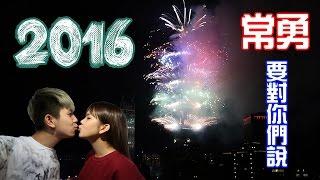 2016年的最後一天,想對你們說...