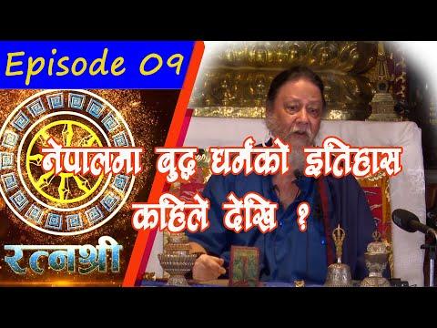 Bodhi TV : Ratna Shree (13)  राम बहादुर बम्जन बुद्ध  भएकाे हाे ?
