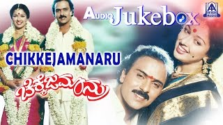 Chikkejamanaru I Kannada Film Audio Jukebox I Ravichandra, Gowthami