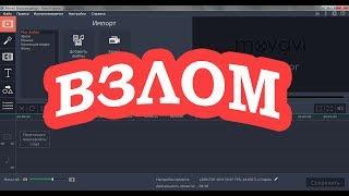 Взлом, КЛЮЧ для Movavi Video Editor 12 (все просто)