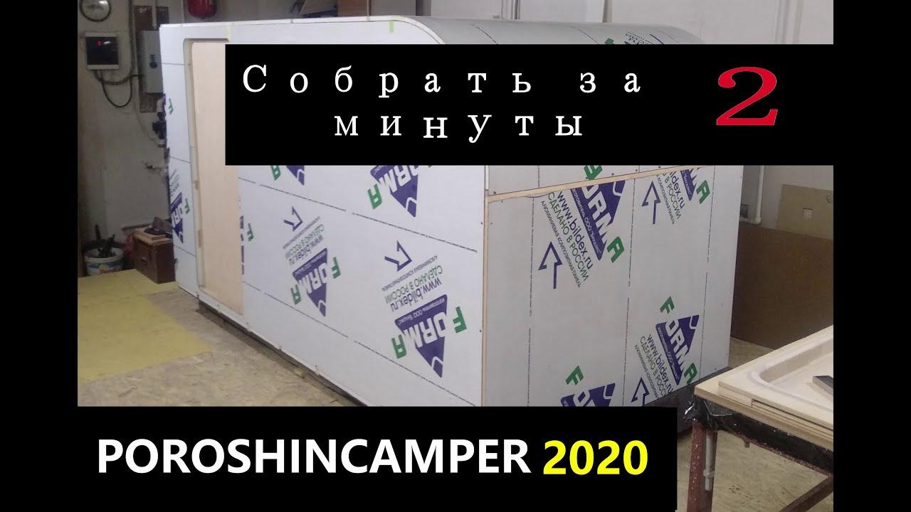 Видео Poroshin Camper