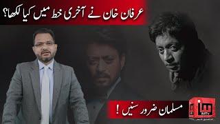 Irfan Khan ney apny akhri khat mein kya likha | Muslims must watch this video | IM Tv