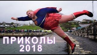 ЛУЧЬШАЯ ПОДБОРКА ПРИКОЛОВ 2018  ржака до слез угар прикол   ПРИКОЛЮХА