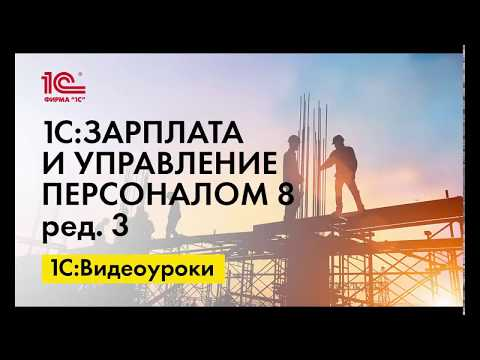 Зачет авансовых платежей по НДФЛ в 1С:ЗУП ред.3