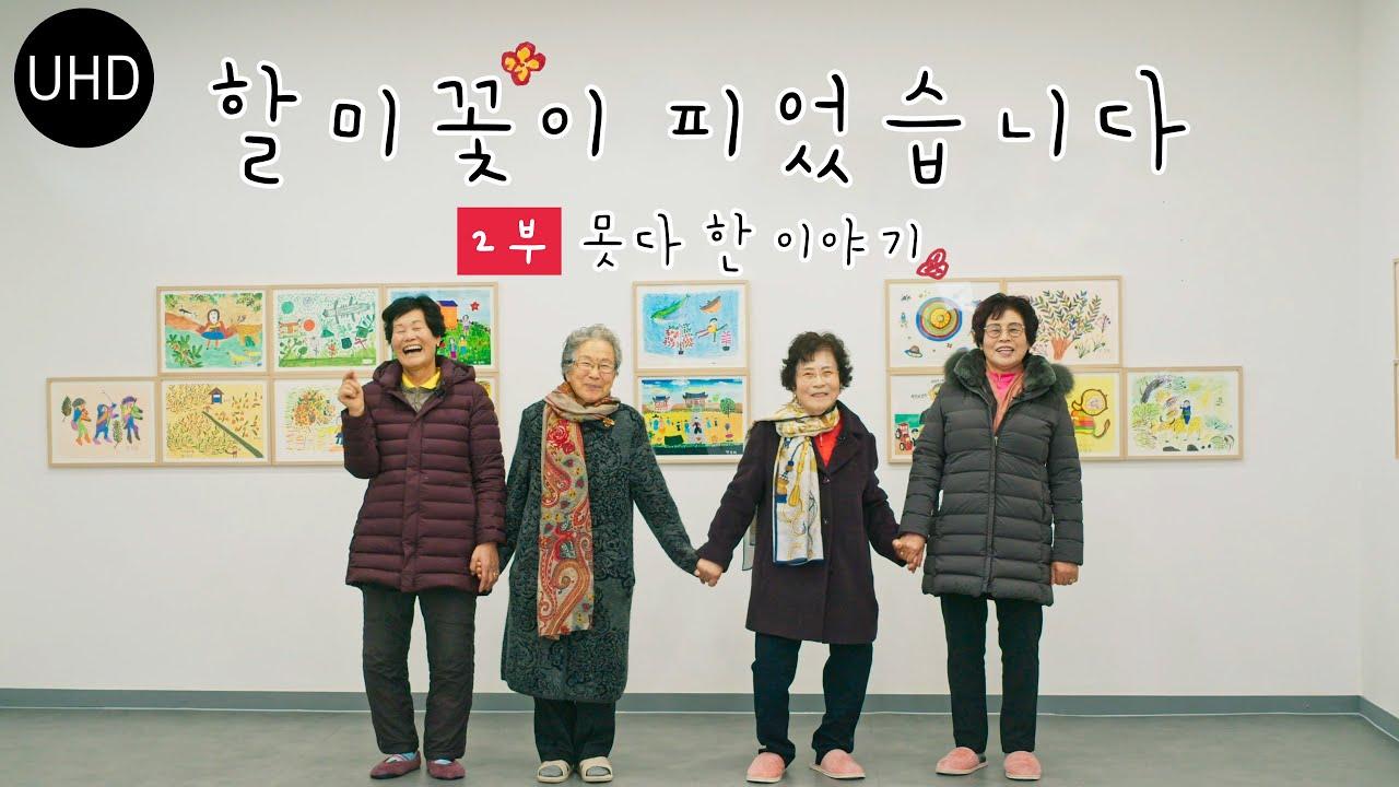[특집다큐 4K] 할미꽃이 피었습니다!(2부) 못다 한 이야기 (그림책 작가가 된 75세 할머니들 이야기)